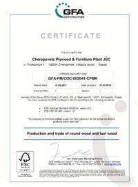Сертификат FSC по лесоуправлению